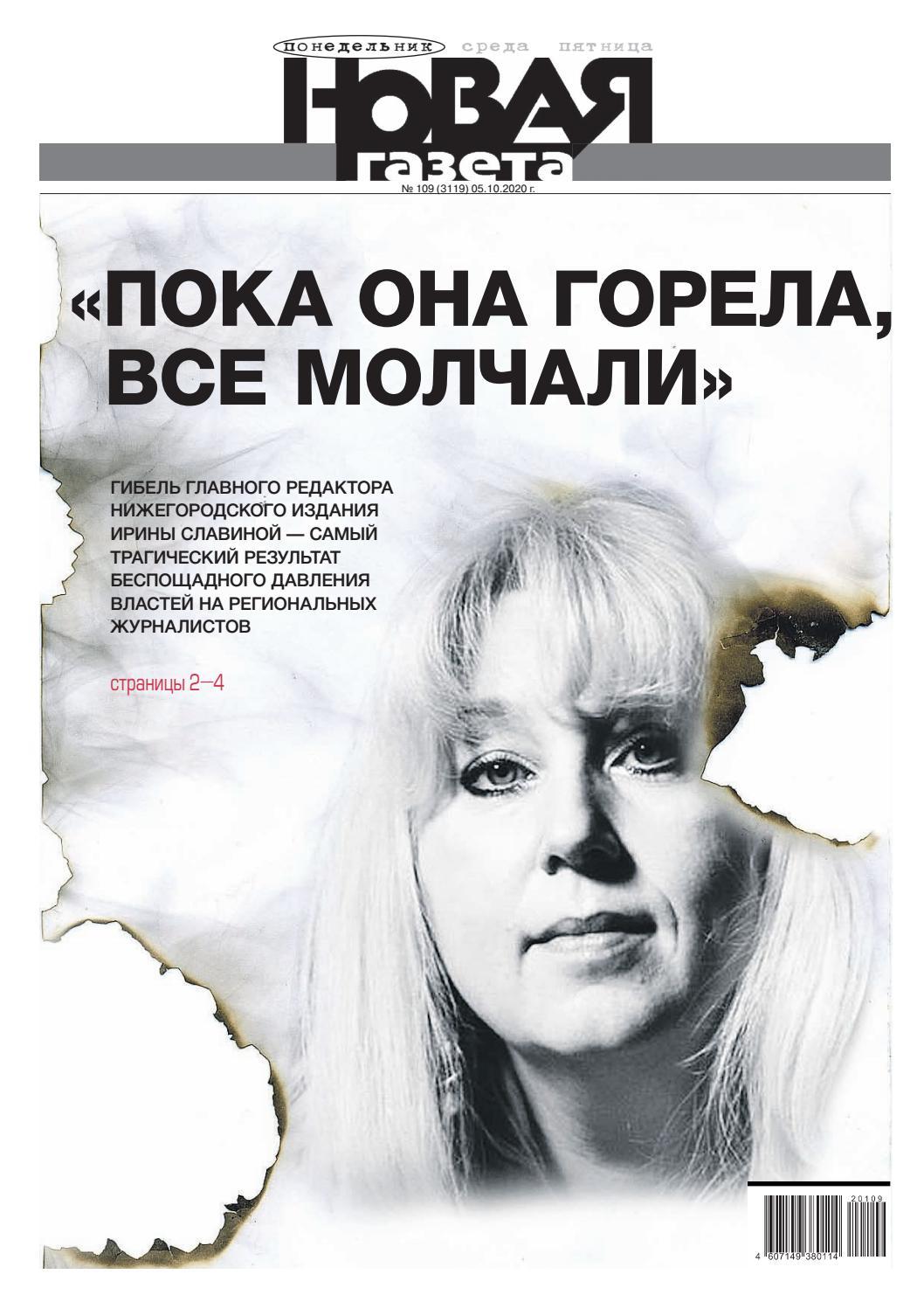 Новая газета №109, октябрь 2020