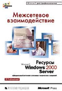 Межсетевое взаимодействие. Ресурсы Microsoft Windows 2000 Server
