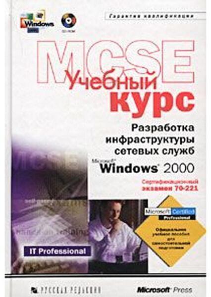 Разработка инфраструктуры сетевых служб Windows 2000, 2001, Microsoft Corporation