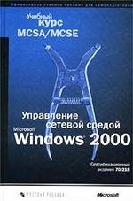 Управление сетевой средой Microsoft Windows 2000. Учебный курс MCSA MCSE