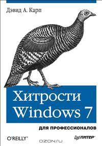 Хитрости Windows 7. Для профессионалов, 2011, Карп Д.