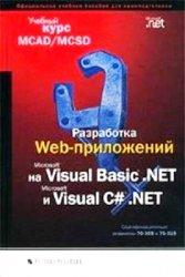 Microsoft Corporation Разработка Windows-приложений на Microsoft Visual Basic .NET и Microsoft Visual C# .NET