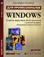 Читать журнал Windows для профессионалов: создание эффективных Win32 приложений с учетом специфики 64 разрядной версии Windows