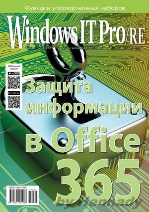 Читать журнал Windows IT Pro/RE №8, август 2017