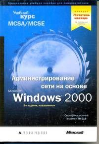 Администрирование сети на основе Windows 2000, 2004, Microsoft Corporation