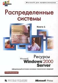 Читать журнал Распределенные системы. Ресурсы Windows 2000 Server, 2001,Microsoft Corporation