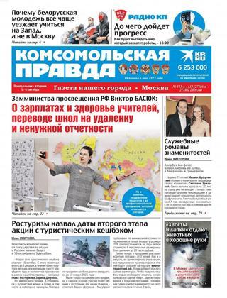 Комсомольская правда. Москва №113-п-113,октябрь 2020