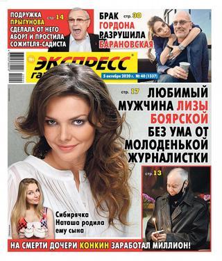 Экспресс газета №40, октябрь 2020
