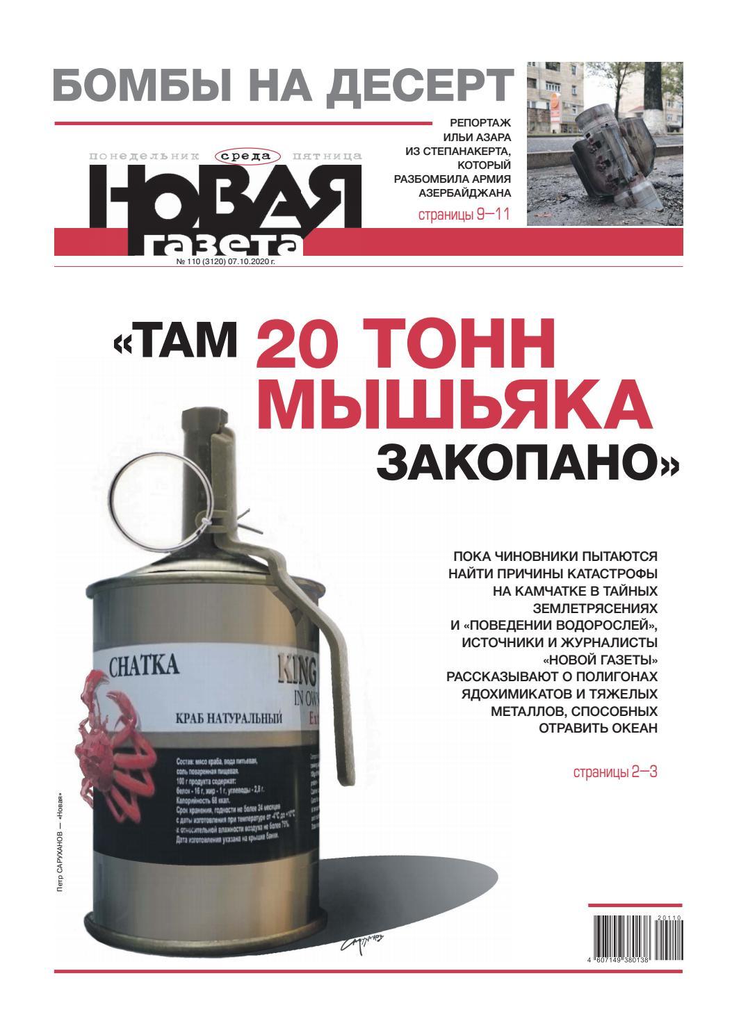 Новая газета №110, октябрь2020