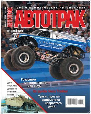 Автотрак №4, май 2009