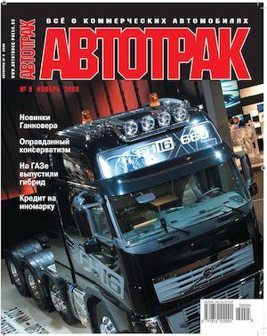 Автотрак №9, ноябрь 2008