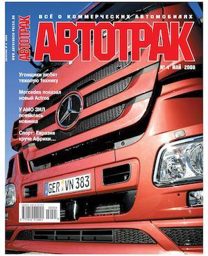 Автотрак №4, май 2008