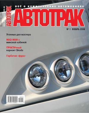 Автотрак №1, январь 2008