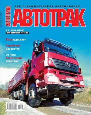 Автотрак №2, апрель-май 2007