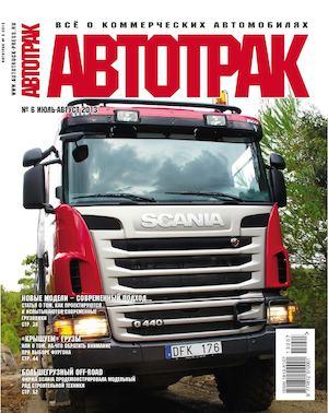Автотрак №6, июль-август 2013