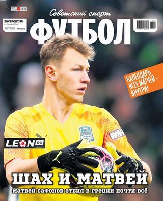 Советский спорт. Футбол №20, октябрь 2020