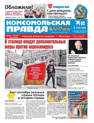 Комсомольская правда. Москва №114-114-ч, октябрь 2020