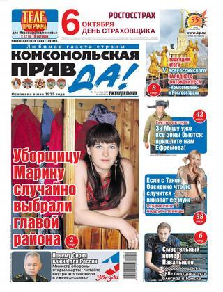 Комсомольская правда №41-т, октябрь 2020