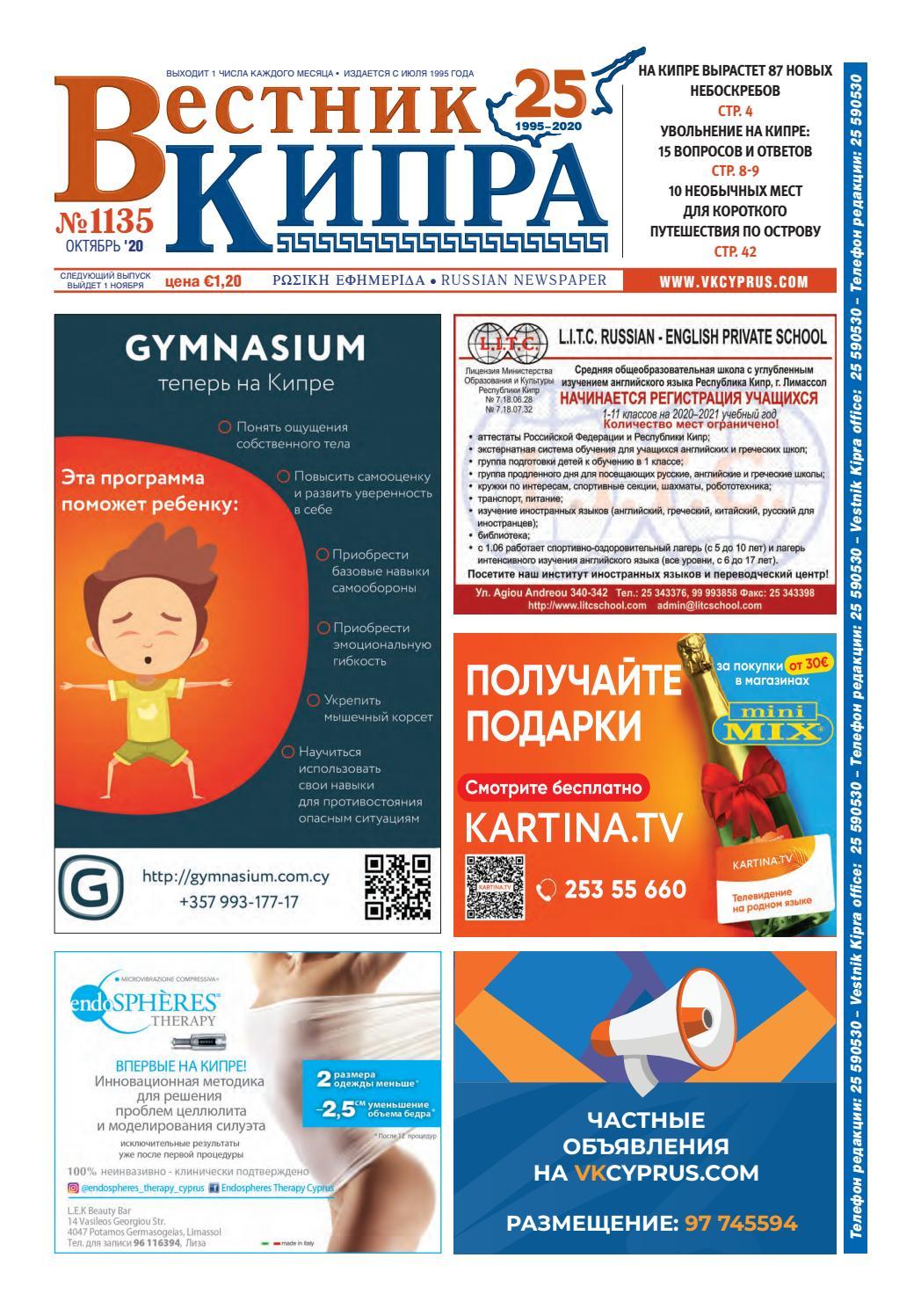 Вестник Кипра №1135, октябрь 2020