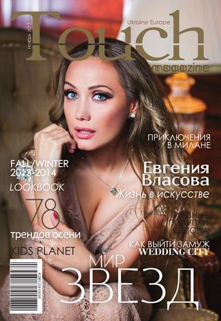 Touch №2, ноябрь 2013