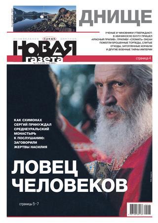 Новая газета №113, октябрь 2020