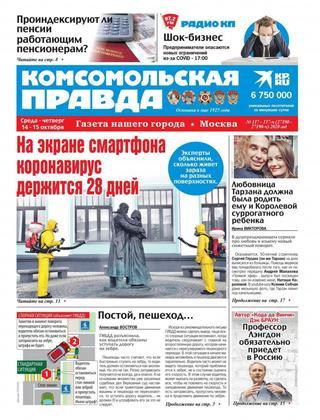 Комсомольская правда. Москва №117-117-ч, октябрь 2020
