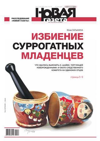 Новая газета №114', октябрь 2020