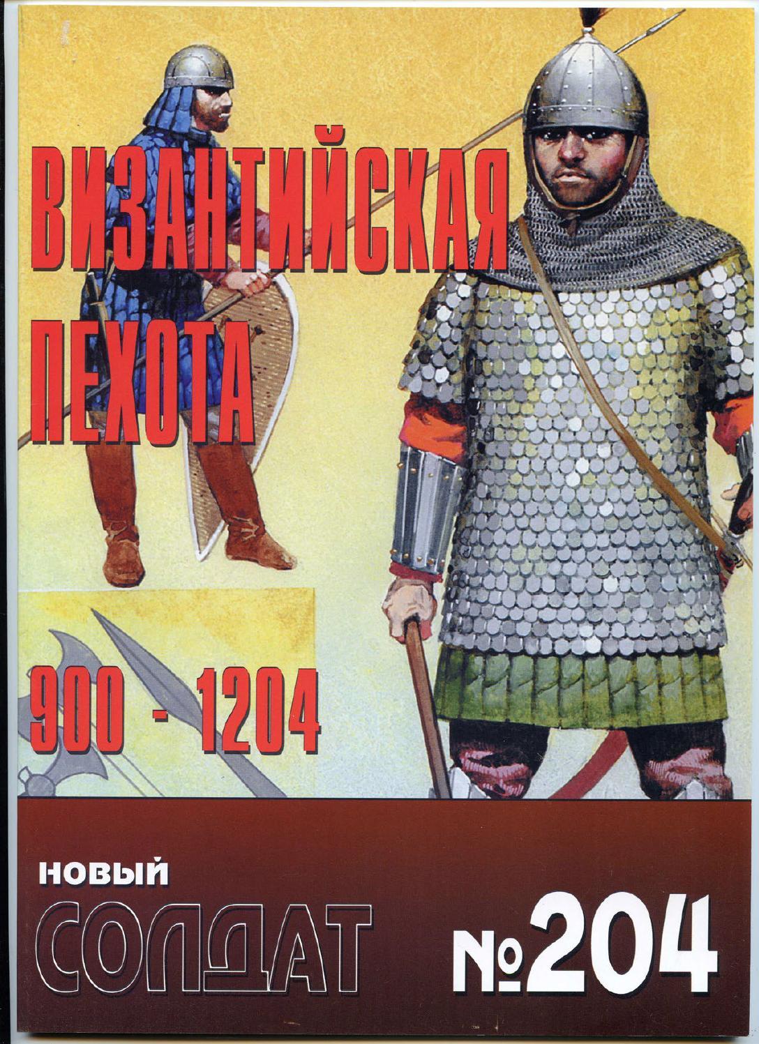 Новый солдат №204