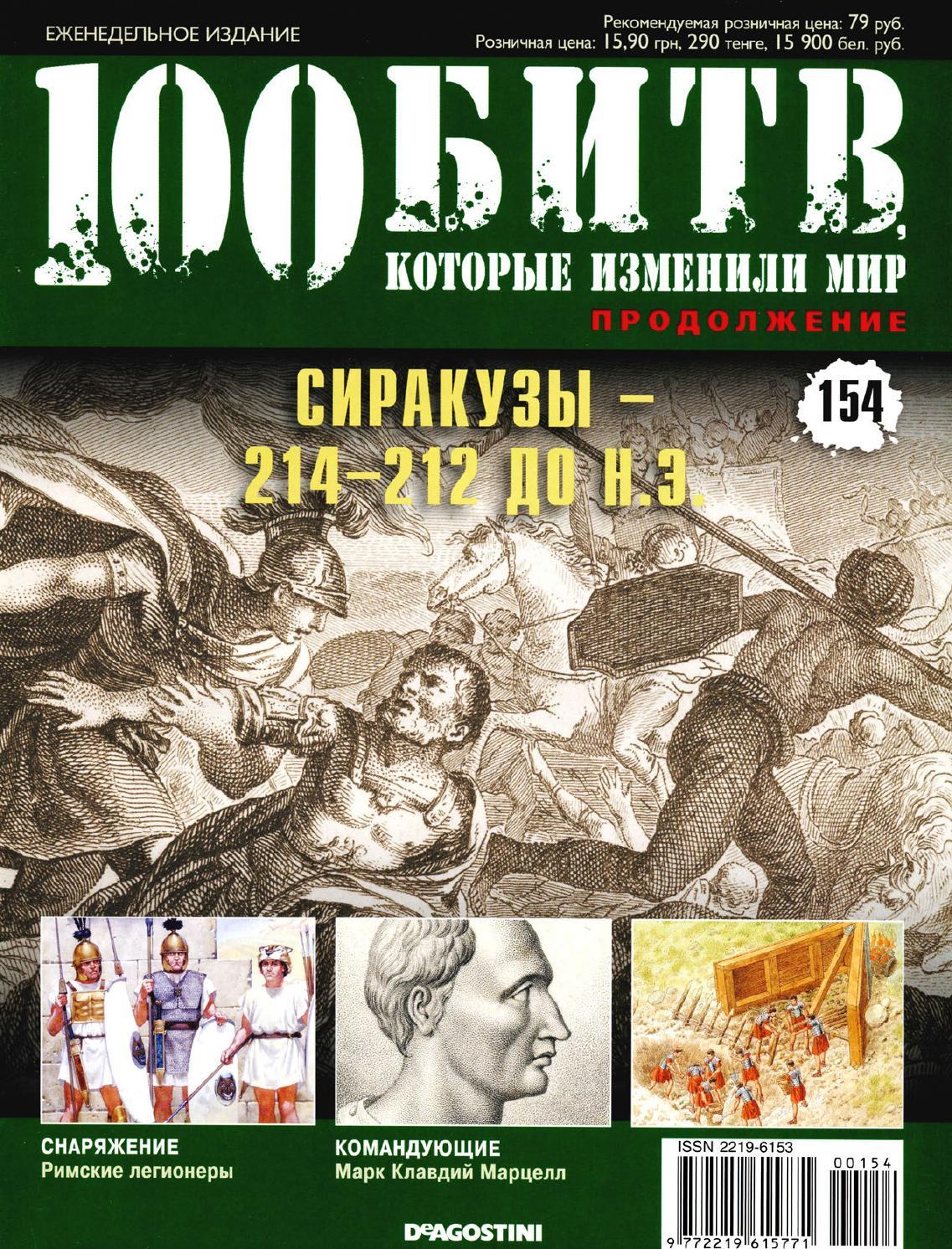 100 битв, которые изменили мир №154