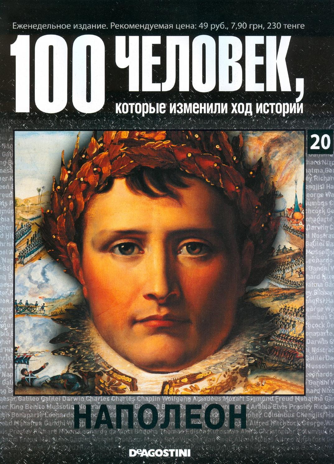 100 человек, которые изменили ход истории №20