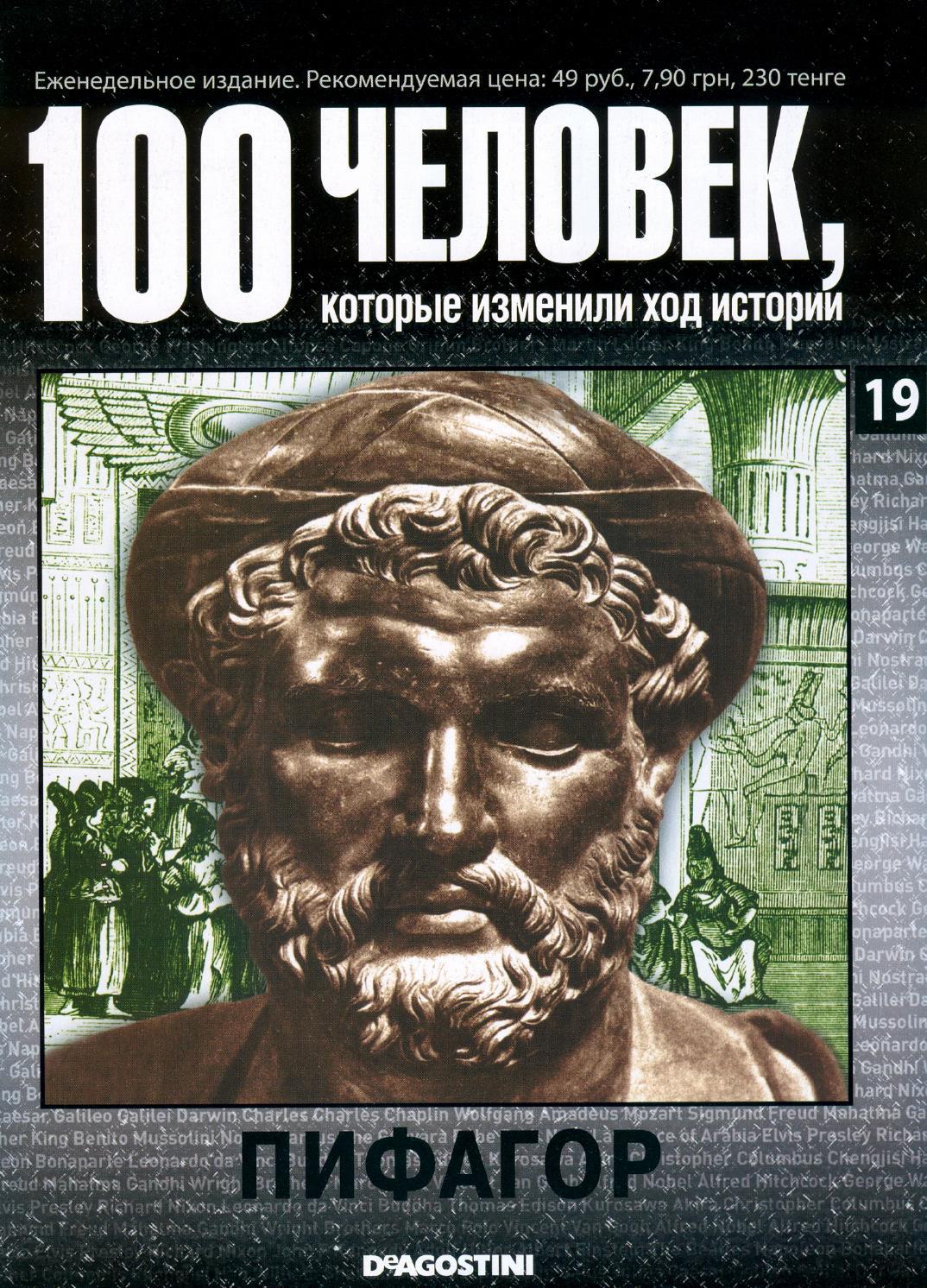 100 человек, которые изменили ход истории №19