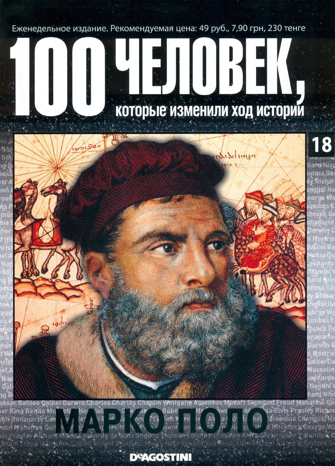 100 человек, которые изменили ход истории №18