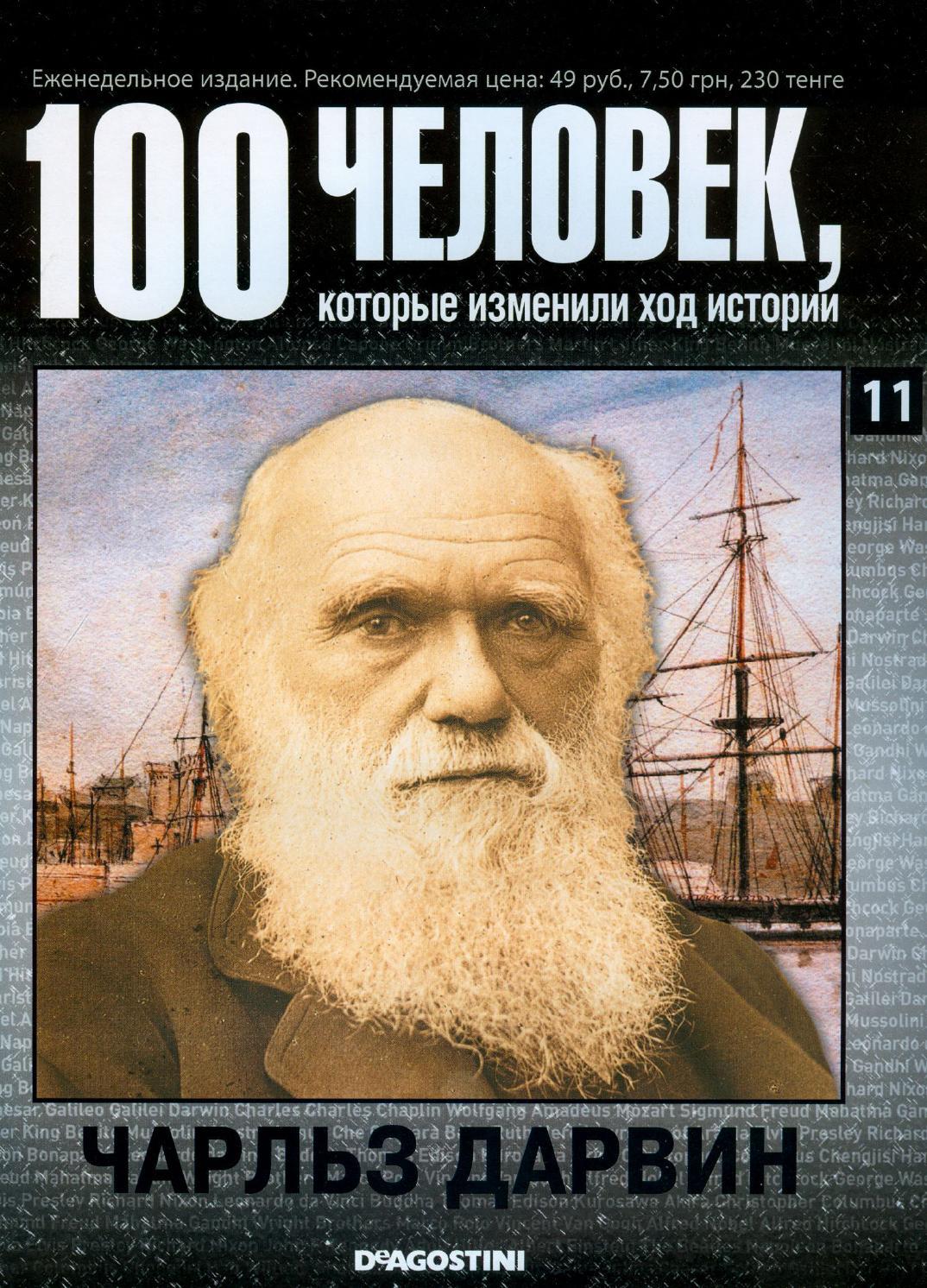 100 человек, которые изменили ход истории №11