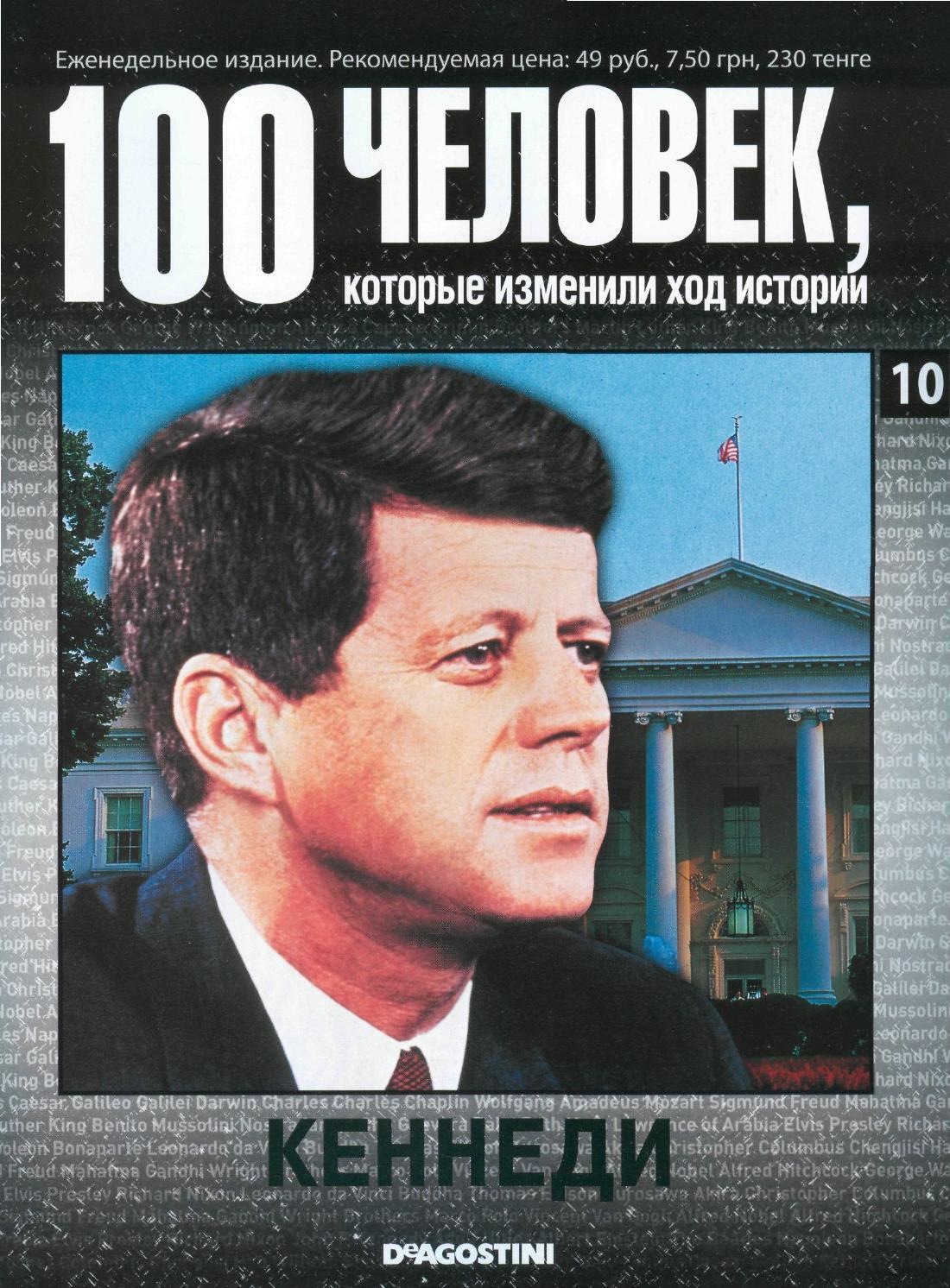 100 человек, которые изменили ход истории №10