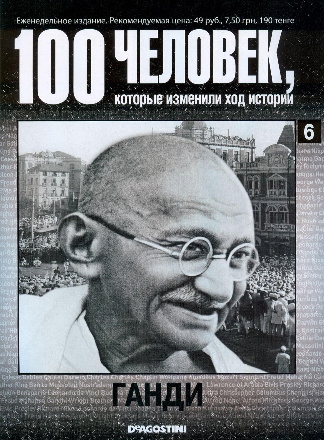 100 человек, которые изменили ход истории №6
