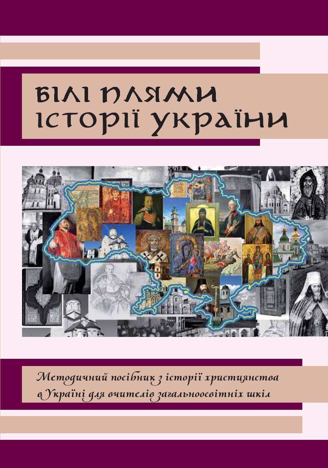 Білі плями історії України. Християнські сторінки історії України, 2014