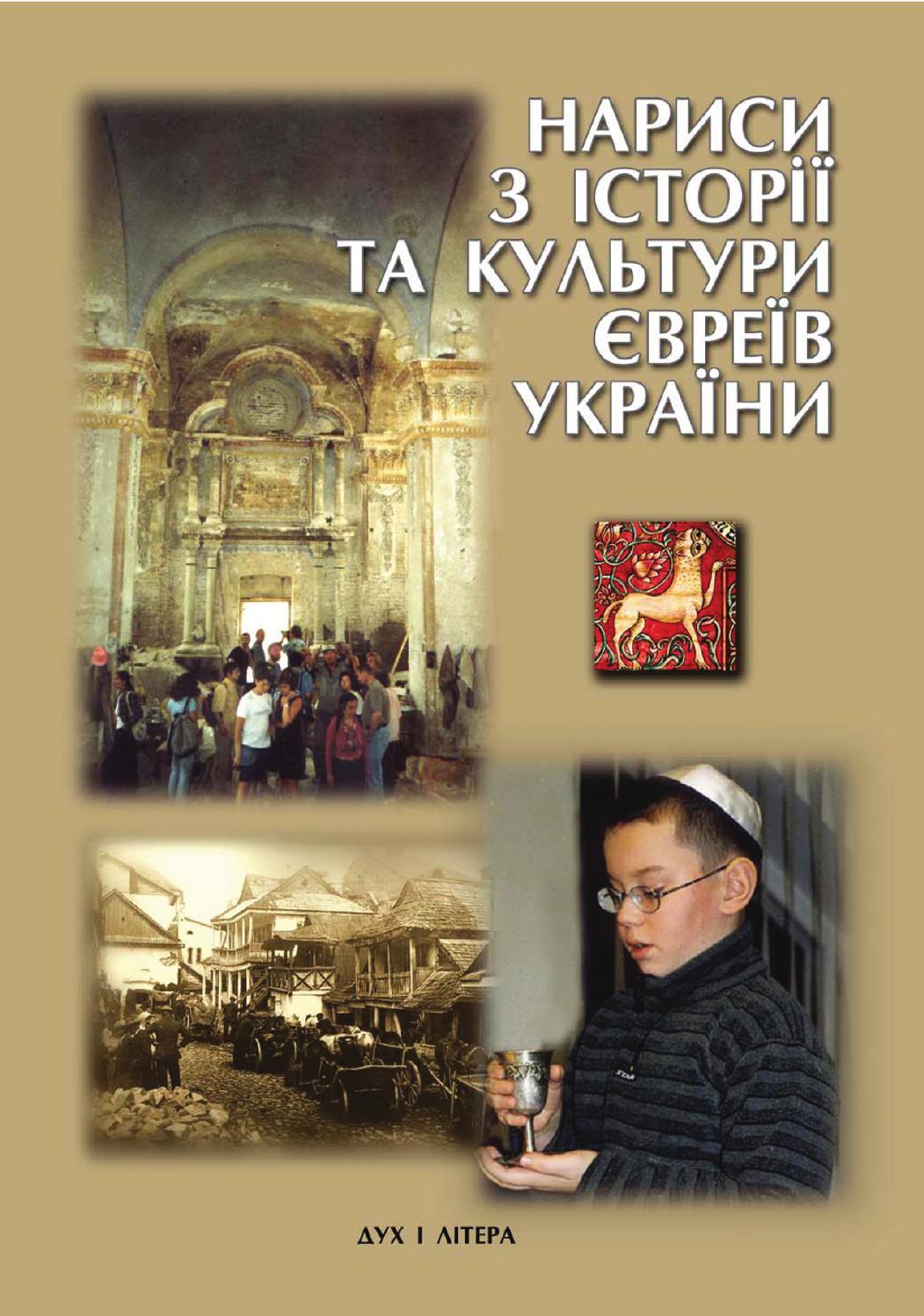 Нариси з історії та культури євреїв України