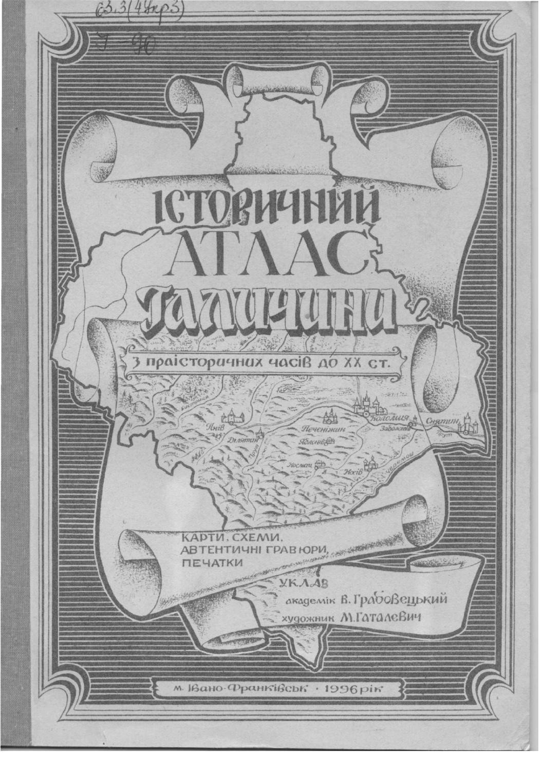 Історичний атлас Галичини, 1996, В. Грабовецький