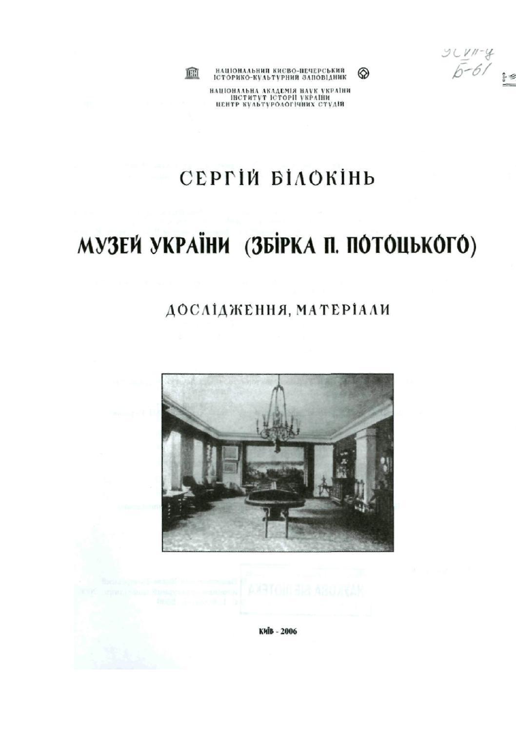 Музей України (Збірка П. Потоцького). Дослідження, матеріали, 2006, Сергій Білокінь
