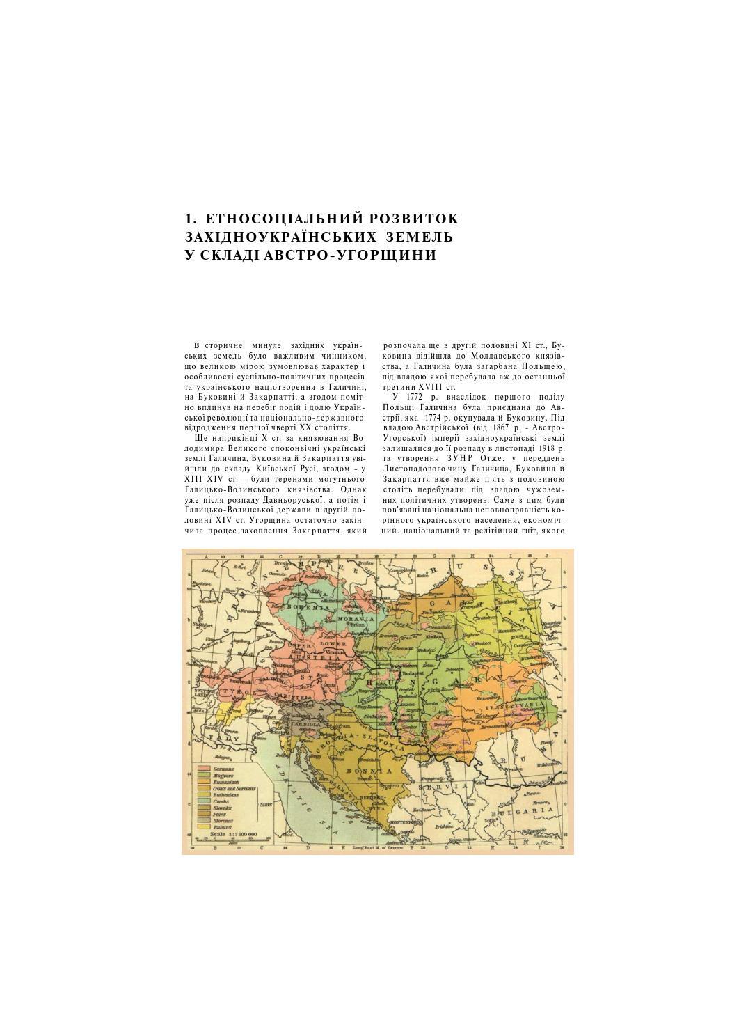Західно Українська Народна Республіка. Ілюстрована історія, Микола Кугутяк