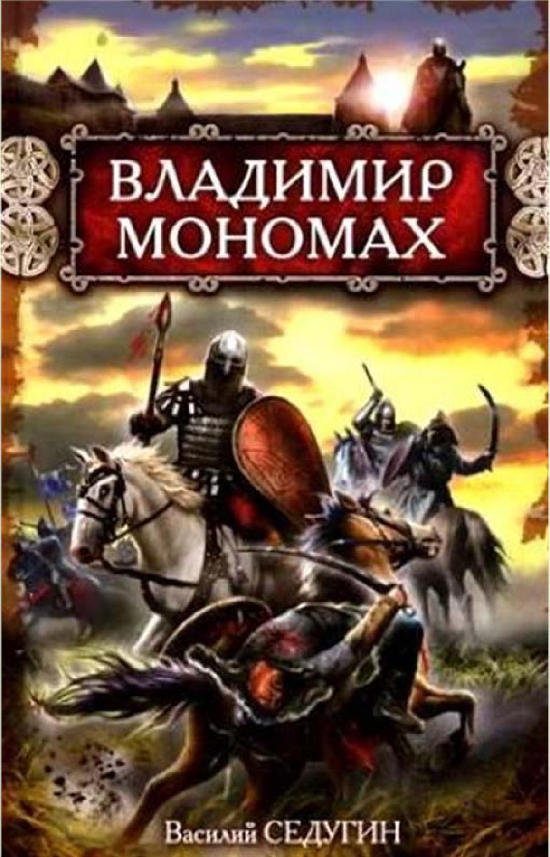 Владимир Мономах, Василий Седугин