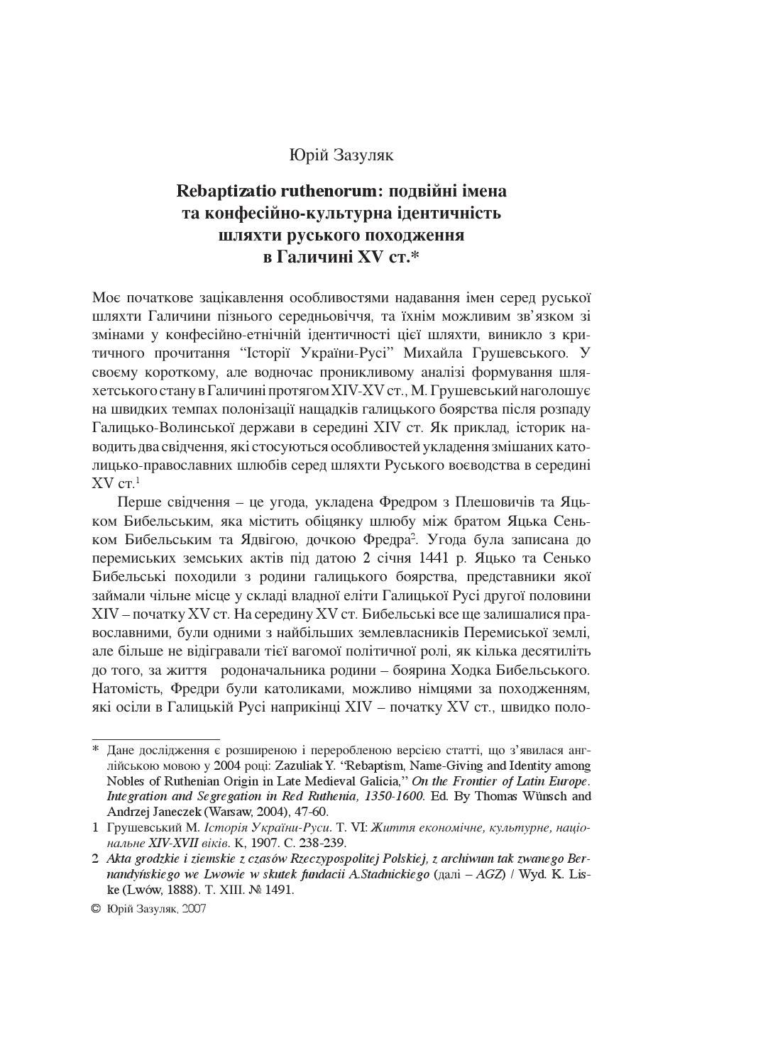 Rеbарtizatio ruthenorum: подвійні імена та конфесійно-культурна ідентичність шляхти руського походження в Галичині XV ст, Юрій Зазуляк