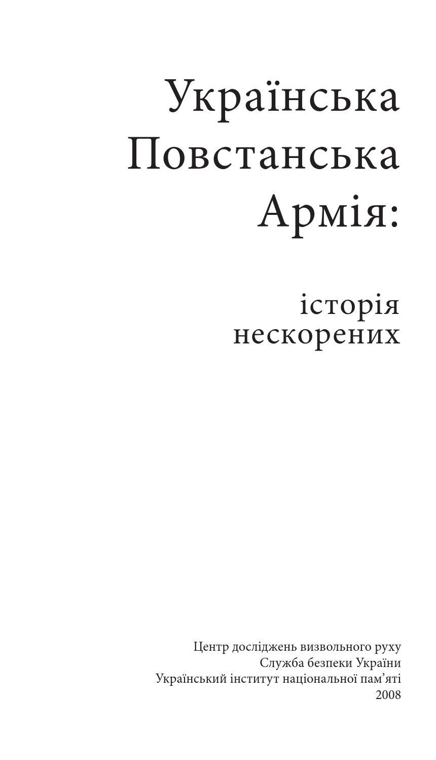Українська Повстанська Армія: історія нескорених, 2008, Володимир В'ятрович та ін.