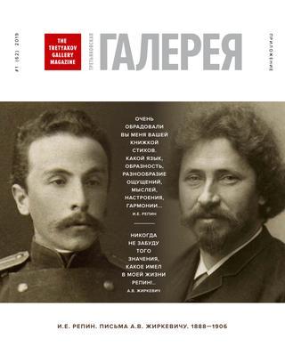 Читать журнал Третьяковская Галерея. Приложение №1, 2019
