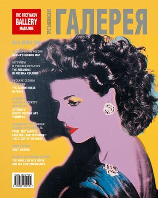 Третьяковская Галерея №4, 2005