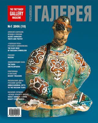 Третьяковская Галерея №1, 2006