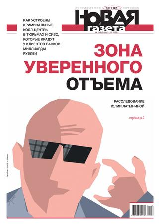 Новая газета №116, октябрь 2020