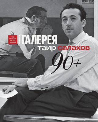 Читать журнал Третьяковская Галерея. Приложение к №3, 2018