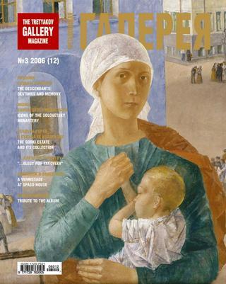Третьяковская Галерея №3, 2006