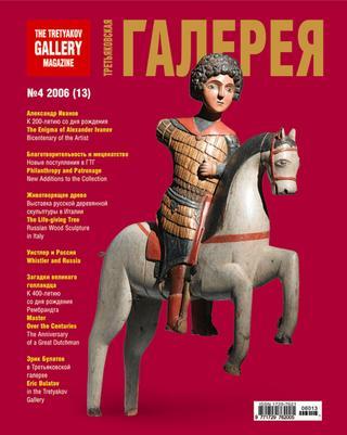 Третьяковская Галерея №4, 2006